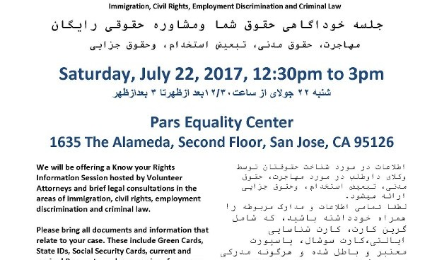 جلسه خودآگاهی حقوق شما و مشاوره حقوقی رایگان