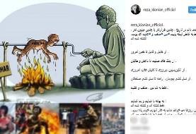خداحافظی رضا کیانیان از اینستاگرام: در تاریخ چندین میلیون نفر فقط به خاطر مذهب و عقیده کشته شده اند