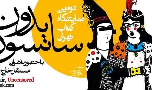The 2nd Tehran Book Fair without Censorship