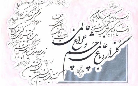 Winter persian calligraphy classes vancouver canada Calligraphy classes near me