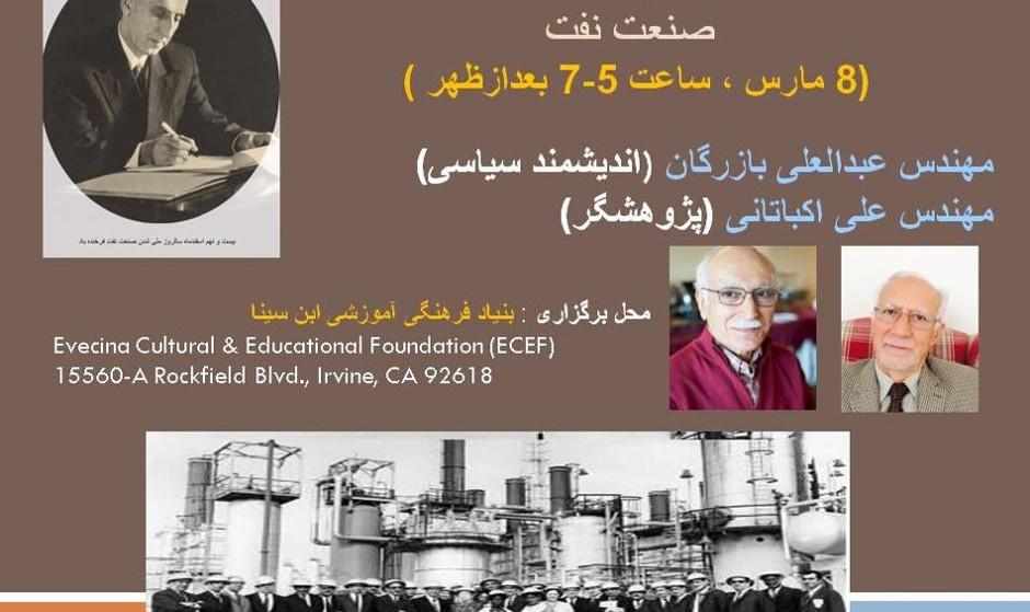 بررسی تحلیلی وقایع مرتبط با ملی شدن صنعت نفت