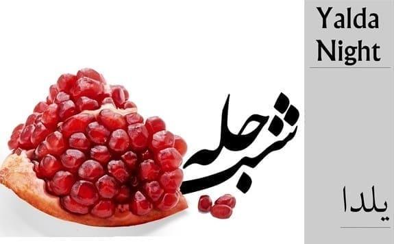 جشن شب یلدا انجمن ایرانیان بالای ۵۰ سال همراه با پذیرایی سبک، موزيك، رقص