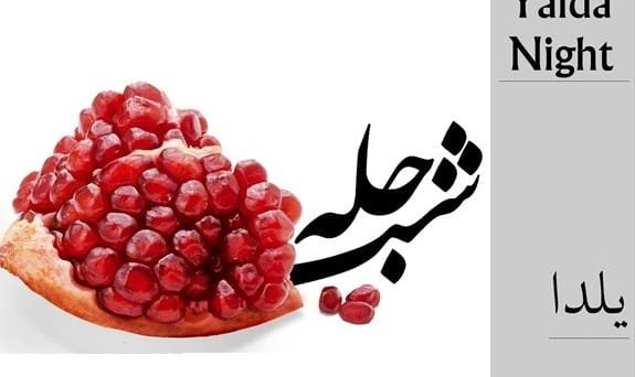 Yalda Celebration with Iranian 50+ Association