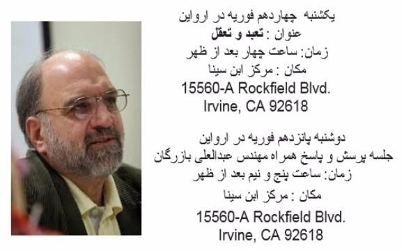 دکتر عبدالکریم سروش: تعبد و تعقل