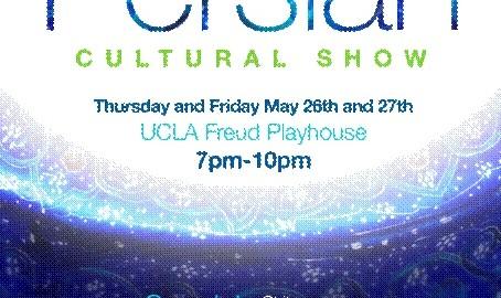شو فرهنگی ایرانی در دانشگاه کالیفرنیا-لس آنجلس