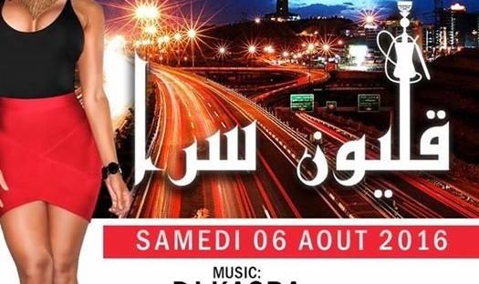 پارتی ایرانی با دی جی کسرا: جشن ایرانی همراه با موزیک ایرانی، قلیون، رقص عربی