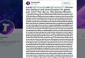 دو کاربر آلمانی توئیتر را هک کردند و مطلبی با ۳۵ هزار حرف در آن ارسال کردند!