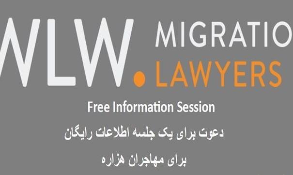 جلسه رایگان آموزش قوانین مهاجرت برای ایرانیان