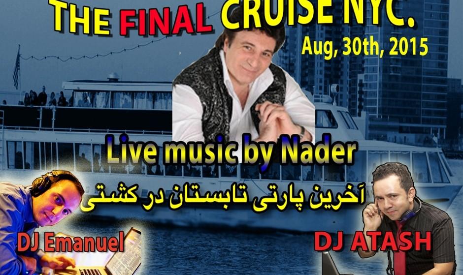 آخرین پارتی ایرانی امسال در کشتی