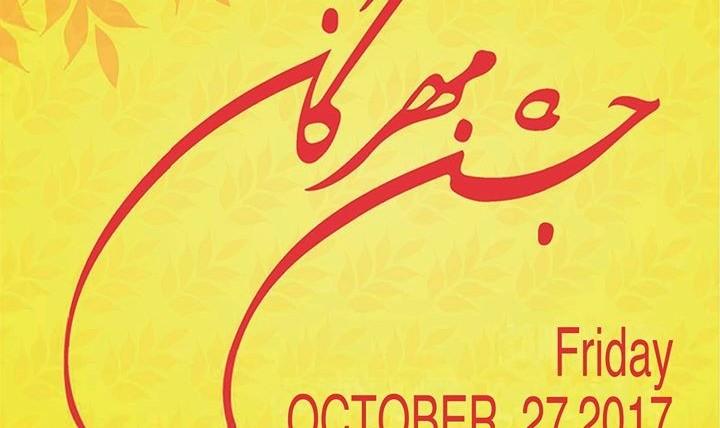 جشن مهرگان کانون ایرانیان ویکتوریا