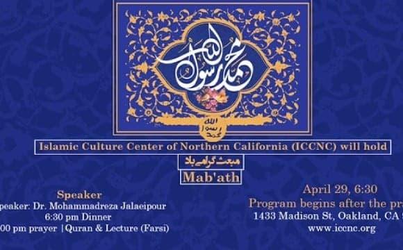 Celebrating Eid al-Mab'ath at ICCNC