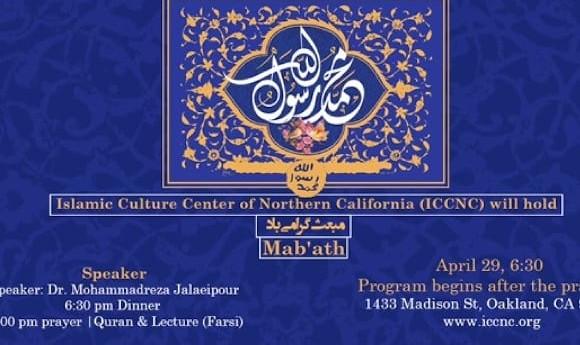 برگزاری مراسم عید مبعث در مرکز اسلامی فرهنگی شمال کالیفرنیا