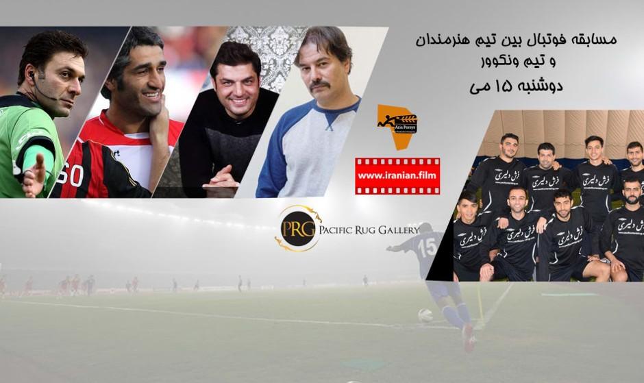 مسابقه فوتبال بین تیم هنرمندان و تیم فوتبال ایرانیان ونکوور