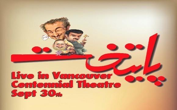 لغو شد: پس از ۴ سال موفقیت تلویزیونی: تئاتر پایتخت با مضمونی کمدی و متفاوت