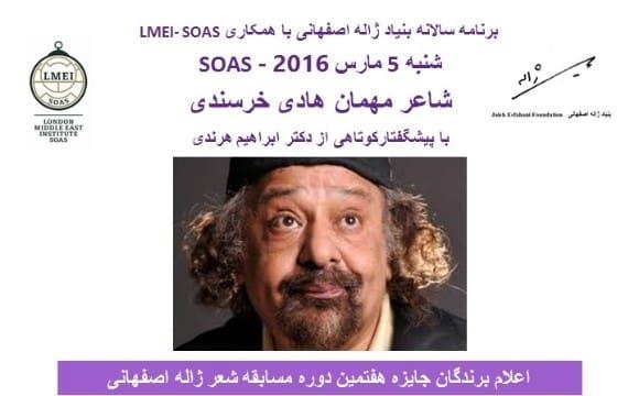 Hadi Khorsandi at Bonyad Jaleh Esfahani Annual Event