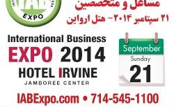 International American Business Expo