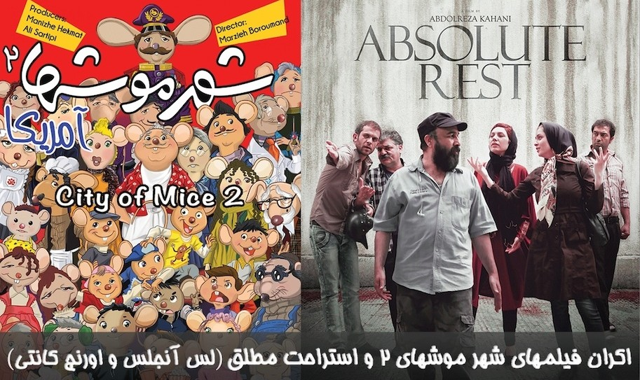 Screenings of Absolute Rest and City of Mice 2 - Encino