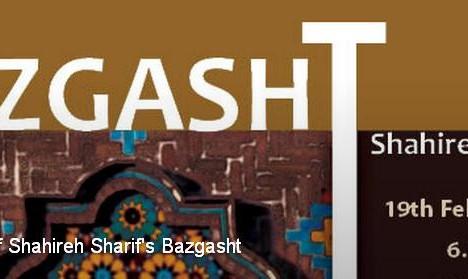 Bazgasht launch by Shahireh Sharif