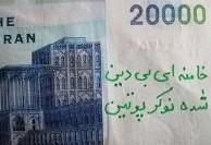 دردسر جدید دولت ایران: ملیونها اسکناس