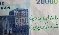 """دردسر جدید دولت ایران: ملیونها اسکناس """"سبز"""" نویسی شده"""