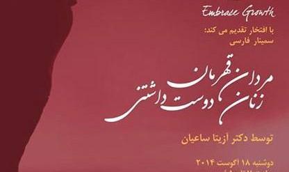 مردان قهران، زنان دوست داشتنی سخنرانی دکتر آزیتا ساعیان