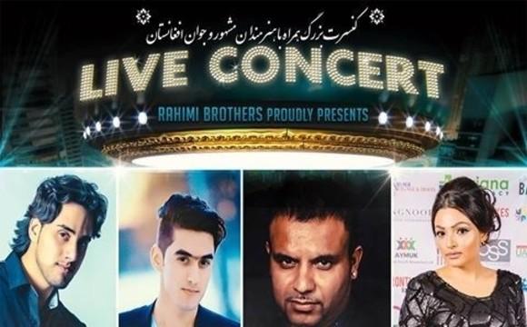 کنسرت بزرگ برادران رحیمی