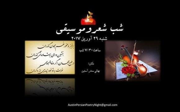 شب شعر فارسی در آستین