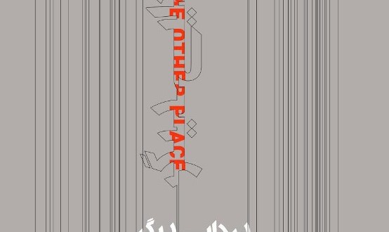 In Some Other Place: Masoumeh Mozaffari