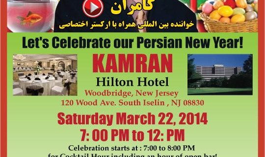 Nowruz 2014 Celebration with Dinner and Music at Hilton Hotel