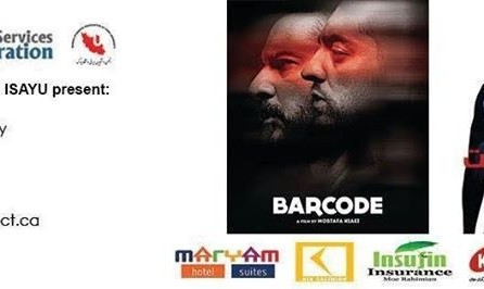 Iranian Movie Night: Barcode  and The End of Service