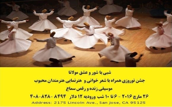 Norooz with Persian Music, Poetry and Sama (Spiritual) Dance