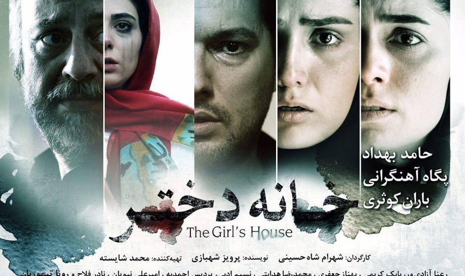 نمايش فيلم جنجالی خانه دختر با هنرنمایی حامد بهداد، باران کوثری، پگاه آهنگرانی