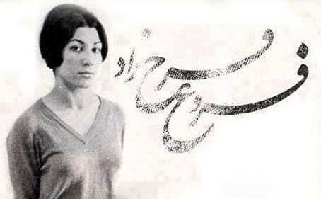 شب شعر فارسی: فروغ فرخزاد