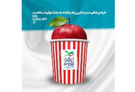 Iran launches innovative Health film festival