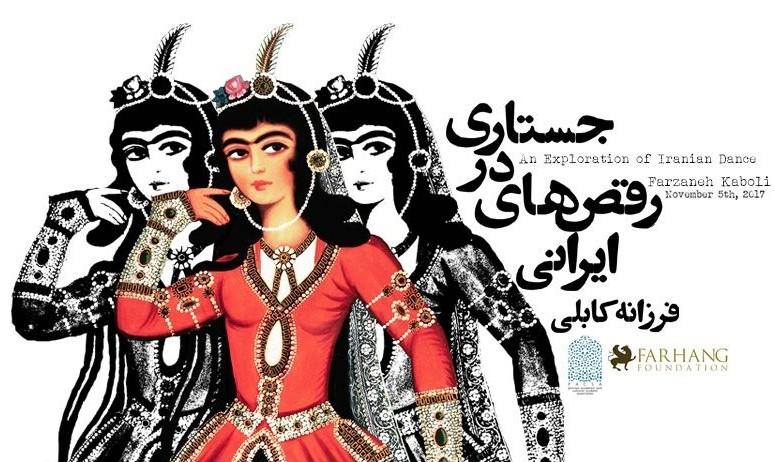 جستاری در رقصهای ایرانی