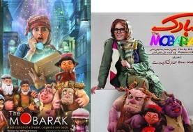 اكران اولین فیلم رئال انیمیشن سینمای ایران