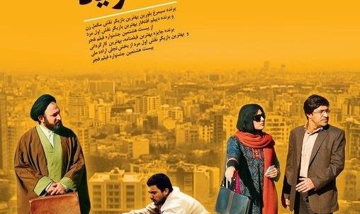 نمایش فیلم لطفا مزاحم نشوید از محسن عبدالوهاب