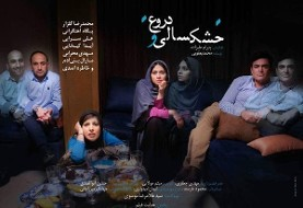 نمایش فیلم خشکسالی و دروغ، با محمد رضا گلزار و علی سرابی