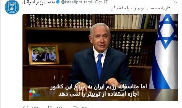 اصرار نتانیاهو به ظریف، چون توییتر برای مردم ایران ممنوع است: حساب توییترت را حذف کردی یا نه؟/ ظریف: بیجا کرده است