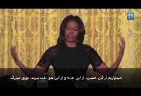 Michelle Obama and The Smithsonian celebrate Persian New Year (Norooz)
