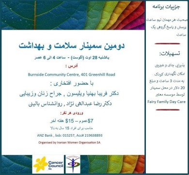Health Seminar In Persian Language by Dr. Fariba Behnia and Dr. Reza Abdollahnejad