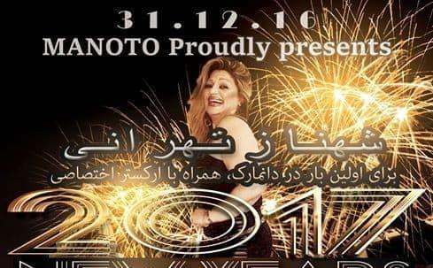 کنسرت شهناز تهرانی