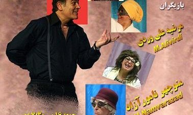 The Last Dinosaur: A Farsi farce for all