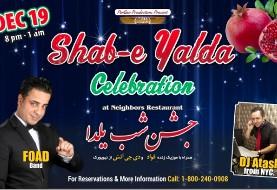جشن شب یلدا با موزیک زنده فواد و دی جی آتش همراه با پذیرایی کامل شام و دسر