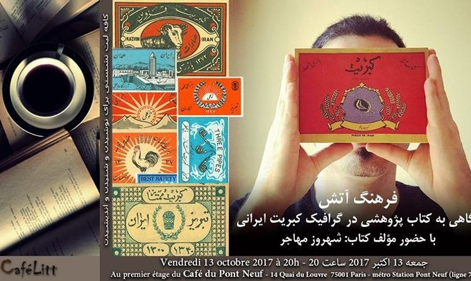 Discussion Research in Iranian Graphic Design