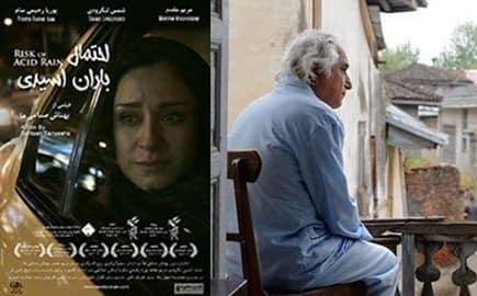 نمایش فیلم احتمال باران اسیدی به کارگردانی بهتاش صناعی ها