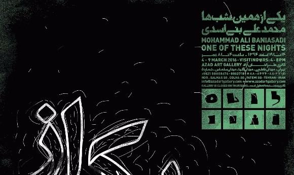 Mohammad Ali Baniasadi : One Of These Nights