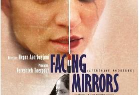 Persian Flagship Film Club: Facing Mirrors