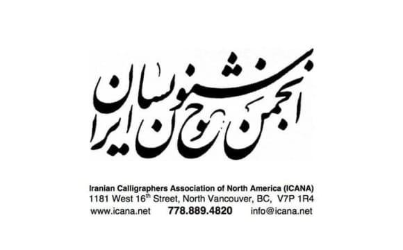 هفدهمین دوره آزمون سراسری انجمن خوشنویسان ایران در امریکای شمالی