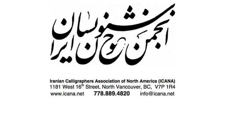 Iranian calligraphers association of north america Calligraphy classes near me